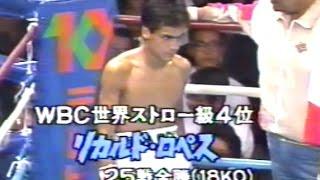 1990.10.25.WBC世界ストロー級タイトルマッチ.