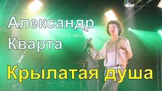 Александр Кварта. Крылатая душа на конкурсе