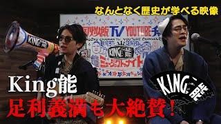 【#12】戦国炒飯TV YouTubeチャンネル【King能 第二話】