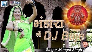 देव म्यूजिक का DJ सॉन्ग 2018 | भंडारा मैं DJ बाजे | Rajasthani New Song | Full Video | Mangal Singh