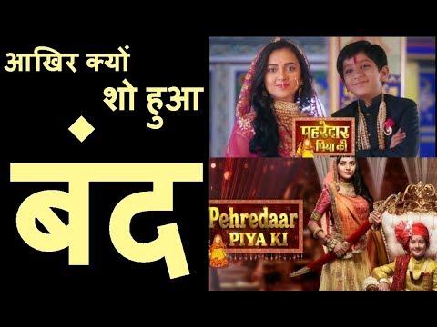 Pehredaar Piya ki Finally Goes Off Air, जानिए क्यों मचे बवाल के बाद पहरेदार पिया की शो हुआ बंद thumbnail