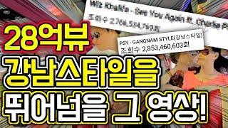 """뮤비 수익만 """"85억"""" 강남스타일을 곧 뛰어넘을 그 영상! (노래하는코트)"""