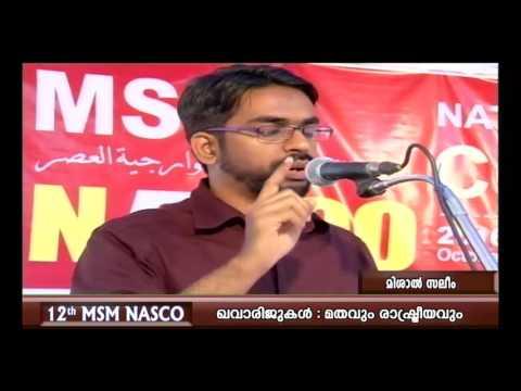 12th MSM NASCO | ഖവാരിജുകൾ : മതവും രാഷ്ട്രീയവും | മിഷാൽ സലീം