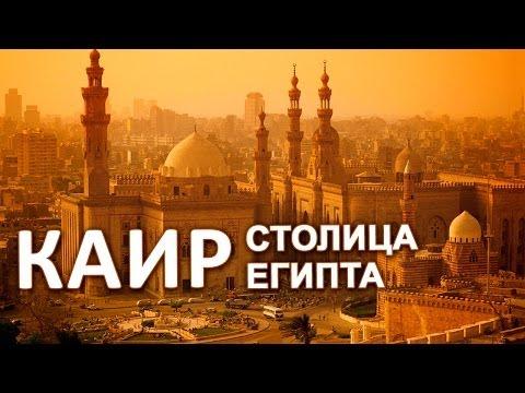 знакомства египет каир