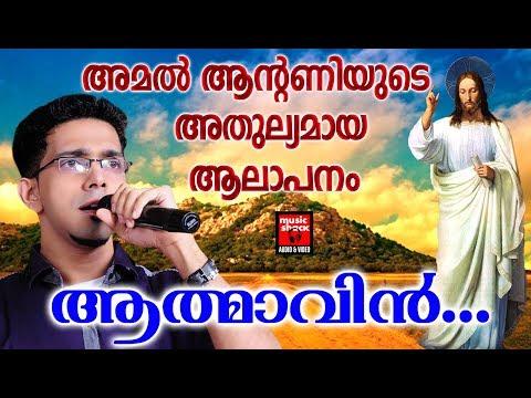 Aathmavin # Christian Devotional Songs Malayalam 2019 # Hits Of Amal Antony