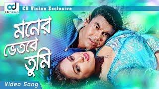 Moner Vetore Tumi | Lal Badsha (2016) | HD Movie Song | Manna | Popy | CD Vision