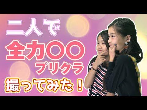【TikTokプリクラ】妹と全力プリクラ撮ってみた!