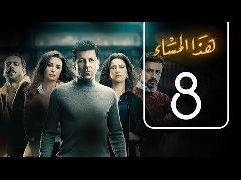 مسلسل هذا المساء | الحلقة الثامنة | Haza AL msaa .. Episode No. 08
