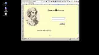 Квадрат Пифагора - руководство пользователя (user guide)(Нумерологическая программа