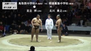 準々決勝 (第1試合)鳥取西中学校A vs 明徳義塾中学校 (第2試合)...