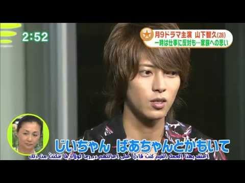 [Ageru Terebi]  Interview With Yamabe.