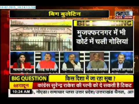 Big Bulletin:  Debate on law and order and safety in Uttar Pradesh