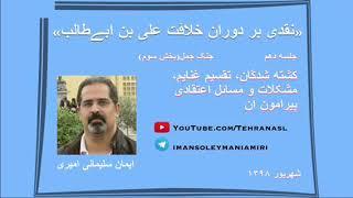 ایمان سلیمانی امیری - «نقدی بر دوران خلافت علی بن ابی طالب» - جلسه دهم ، شهریور ۹۸