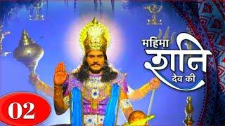 Mahima Shani Dev Ki !! Jai Shanidev All Part !! Shanidev Serial All Episode !! Shanidev Gatha