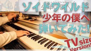 【ゾイドワイルドED】「少年の僕へ」をちょっと簡単にピアノアレンジして弾いてみました!【PENGUIN RESEARCH】