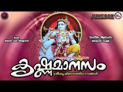 കൃഷ്ണമാനസം- -ശ്രീകൃഷ്ണഭക്തിഗാനങ്ങൾ- -hindu-devotional-songs-malayalam- -sreekrishna-songs