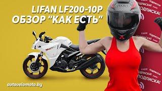 Обзор Мотоцикла Lifan LF200-10p (KPR 200)