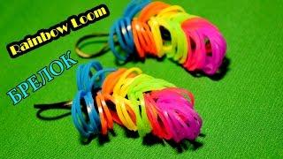 Простые БРЕЛКИ - СЕРЕЖКИ из резинок / Rainbow Loom Bands