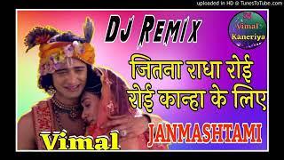 #Janmashtami_Djremix#janmshtami#janmshtami_djvimal  Jitna Radha Royee Kanha Ke Liya [Dj Remix Dho