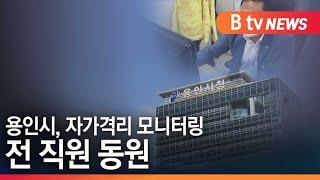 [용인]용인시, 자가격리 모니터링 전 직원 동원