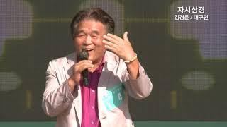 [랜선노래자랑]자시삼경  / 김경윤 대구면