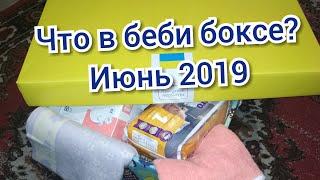 Беби бокс Украина. Пакет малыша. Июнь 2019