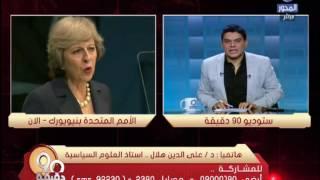 وزير الشباب الأسبق: «السيسي» ذهب للأمم المتحدة 3 مرات.. و«ناصر والسادات ومبارك» مرة