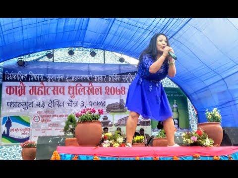 काभ्रे महोत्सव धुलिखेल २०७४ मा ज्योती मगरको धम्माका ।।। Jyoti magar kavre mahotsav Dhulikhel 2074