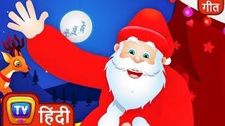 ये है spirit christmas की (Spirit of Christmas Song) - Hindi Rhymes For Children - ChuChu TV