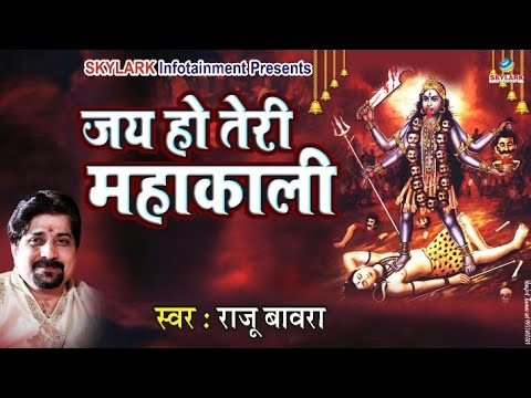 Jai Ho तेरी महाकाली || Latest Kali Mata Song || Raju Bawra || Full Song || 2015 #Skylark