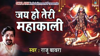 Jai Ho तेरी महाकाली || Latest Kali Mata Song || Raju Bawra || Full Song || 2015 #Skylark