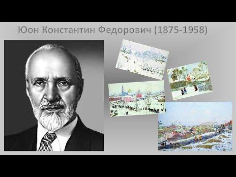 Юон Константин Федорович (1875-1958)