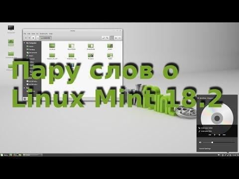 Пару слов о linux Mint 18.2