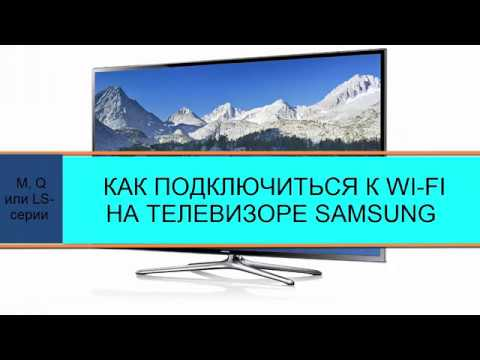 Как подключить телевизор к вай фай самсунг