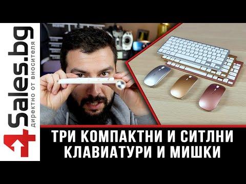 Ултра тънка Wireless клавиатура и оптична мишка за компютър KMT2 10