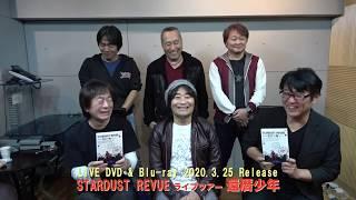 スターダスト☆レビュー ライブツアー「還暦少年」DVD&Blu-ray 2020.3.25発売!