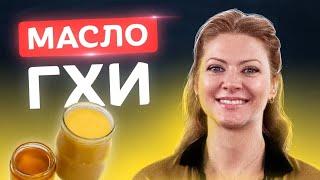 🍯Самое полезное масло Масло Гхи в домашних условиях Рецепты от Татьяны Литвиновой