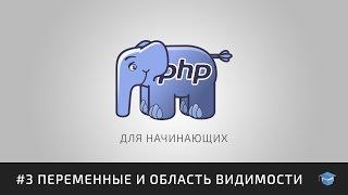 Курс уроков PHP для начинающих | #3 Переменные и область видимости