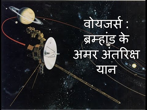 Voyagers: The Immortal Spacecraft of the Universe (In Hindi)