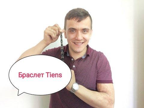 Титановый магнитный браслет Tiens Тяньши Ll Что это и для чего? 1 минутa
