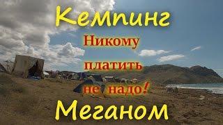 Дикий кемпинг Меганом.(Здесь палатки, шалаши, автодома, отдых у каждого свой, Крым для всех! Видео снято по просьбе подписчика! ║◇✓..., 2016-07-19T16:03:02.000Z)