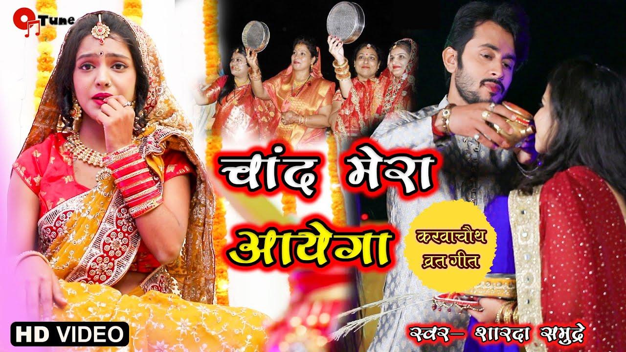 करवा चौथ व्रत गीत | karwa chauth geet | Sarda Samundre | karwachauth vrat special song 2021#Video