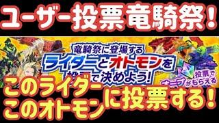 【MHR】【モンスターハンターライダーズ】《ユーザー投票竜騎祭!キリンのために育てるオトモンは?》のサムネイル