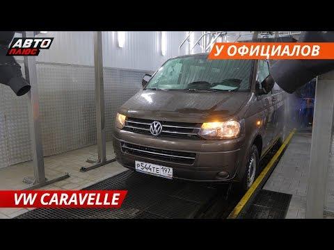 VW Caravelle, везем к ОФИЦИАЛАМ. Что скажут? Часть 1   Своими глазами