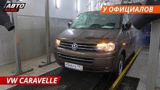VW Caravelle, везем к ОФИЦИАЛАМ. Что скажут? Часть 1 | Своими глазами