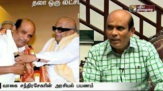 Natchathira Vetpaalargal 22-04-2016 Vagai Chandrasekar DMK – Velachery – Puthiya Thalaimurai Tv
