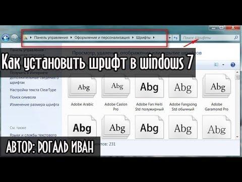 Как установить скачанный шрифт на компьютер