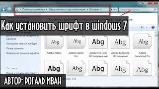 Как установить (изменить) шрифт в windows 7
