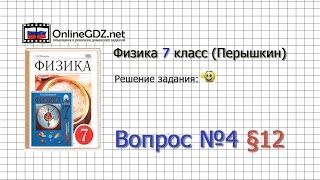 Вопрос №4 § 12. Агрегатные состояния вещества - Физика 7 класс (Перышкин)