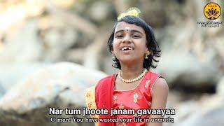 Nar Tum Jhoote Janam Gavaayaa | Sant Kabir Das Bhajan | Niranjana | Vande Guru Paramparaam
